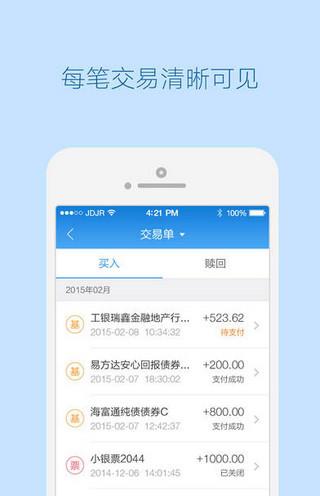京东金融iphone版 V3.9.2