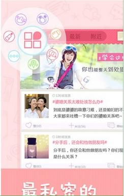 闺蜜圈iPhone版 V4.3.0 官网ios版