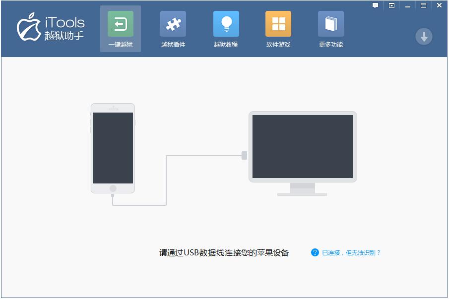 iTools越狱助手 V1.0.1.2 官方版
