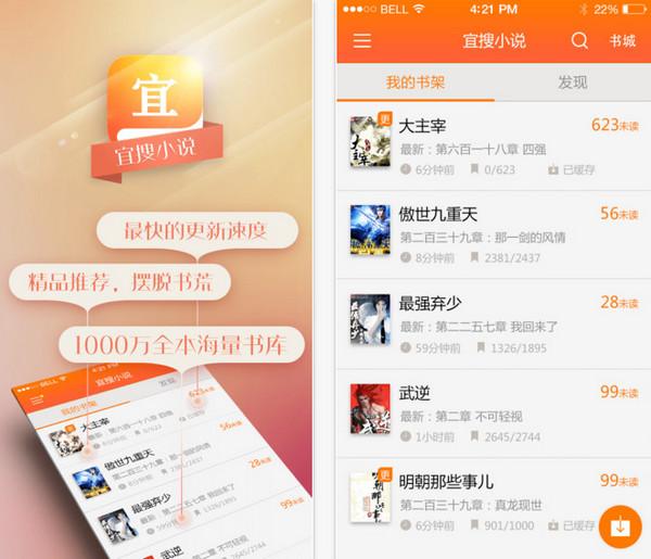 宜搜小说iphone版 V2.14.5 官网ios版