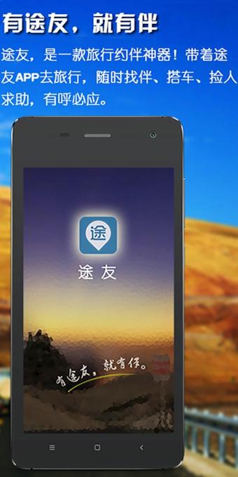 途友手机版 v3.2.1