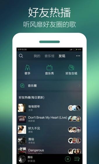 QQ音乐手机版 v7.1.0.20 安卓版