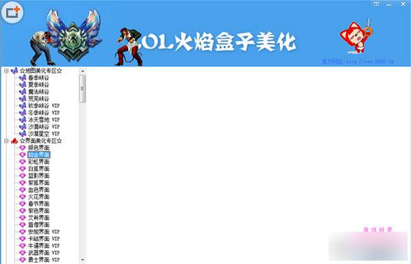lol火焰盒子电脑版 v9.8 官方最新版