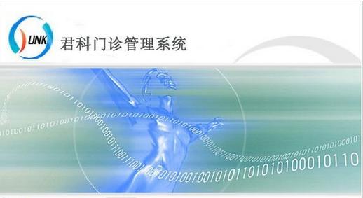 君科门诊管理系统 v3.7.4.1 官方版