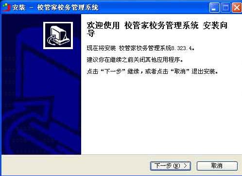 校管家校务管理系统v8.53.3_wishdown.com