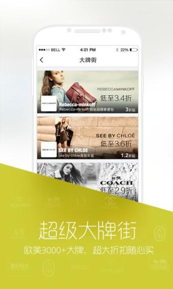 么么嗖海淘手机版 v4.9.0 安卓版
