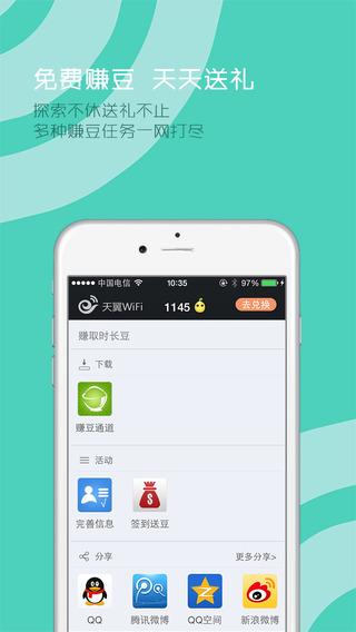 天翼宽带WiFi客户端iPhone版 v3.4.3 官方ios版