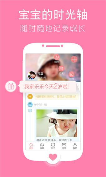 宝宝树时光(Babytree) v5.0.0
