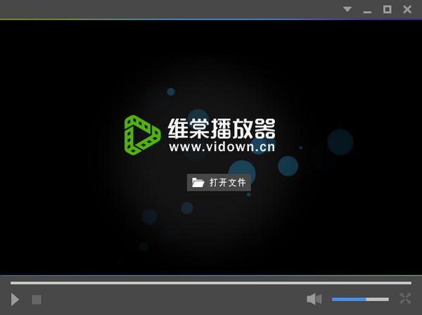 维棠播放器电脑版 v0.9.1.8 官方版