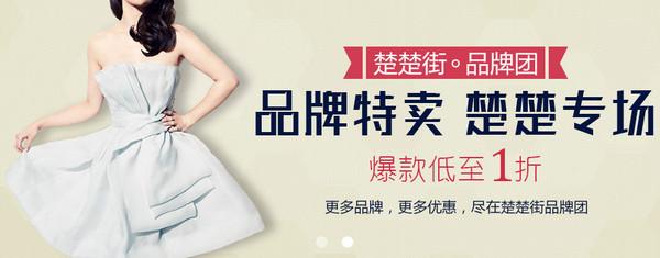 楚楚街iphone版 V2.8 官网ios版