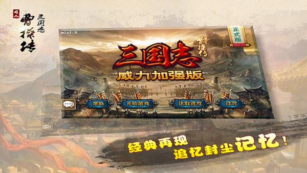 三国志曹操传iPhone版V1.0 官网ios版_wishdown.com