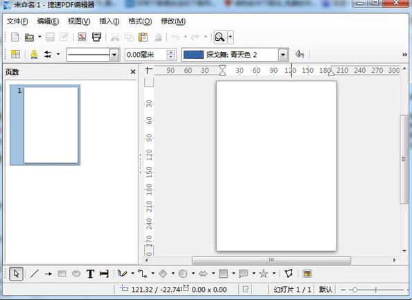 捷速PDF编辑工具 v1.1 官方版