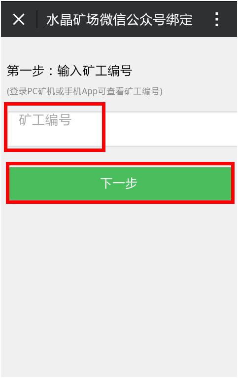 迅雷水晶矿场1.0.2.81官方版_wishdown.com