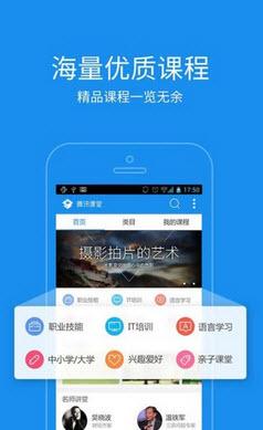 腾讯课堂手机版 v3.3.0.44
