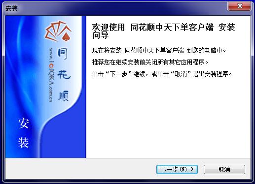 同花顺中天下单客户端 v2016.12.05 官方版