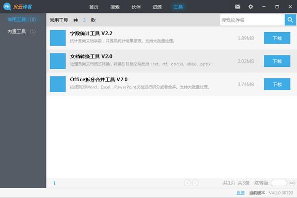 火云译客电脑版v5.3.139 官方版_wishdown.com