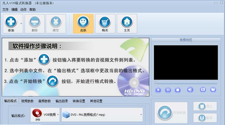凡人VOB格式转换器 v3.9.8.0 官方免费版