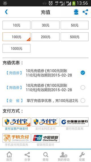 江苏移动掌厅客户端 v5.3 安卓版