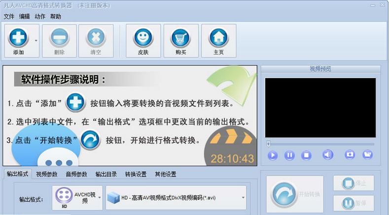 凡人AVCHD高清格式转换器 v3.9.3.0 官方免费版