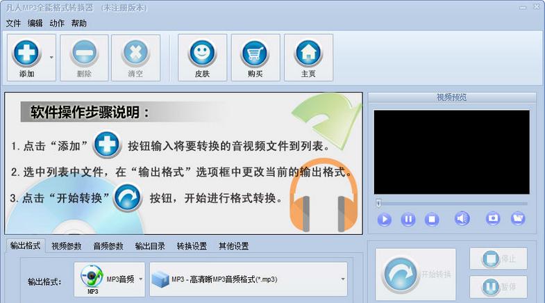 凡人MP3全能格式转换器 v4.2.6.0官方免费版