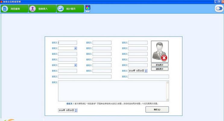 知奇通用记录管理 v3.0 免费版