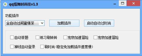 吱吱qq炫舞时尚挂 v1.8.9 免费版
