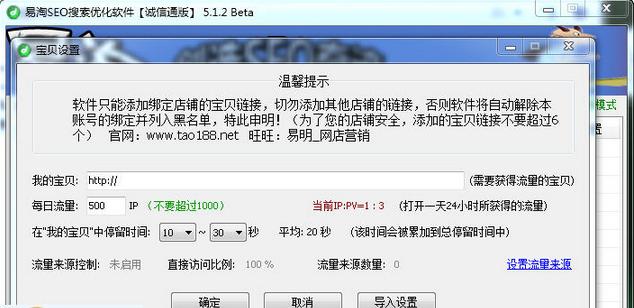 易淘搜索优化软件 v1.0 免费版