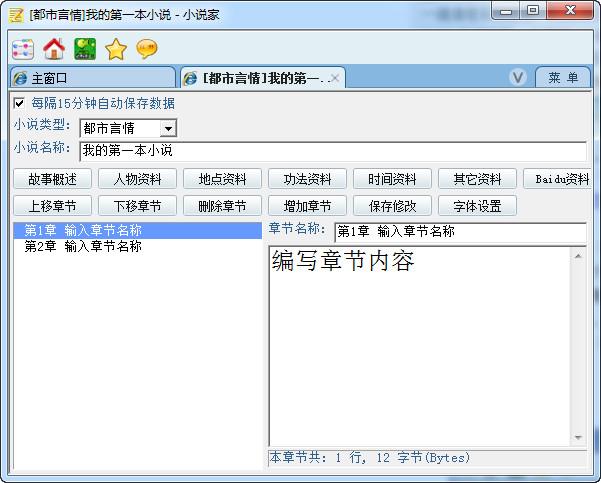 小说家写作软件 1.08官方版