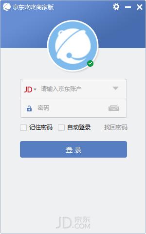 京东在线客服平台 v6.1.1.329 商家版