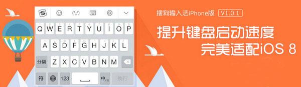 搜狗输入法iphone版 v4.3.5 官网ios版(越狱/官方)