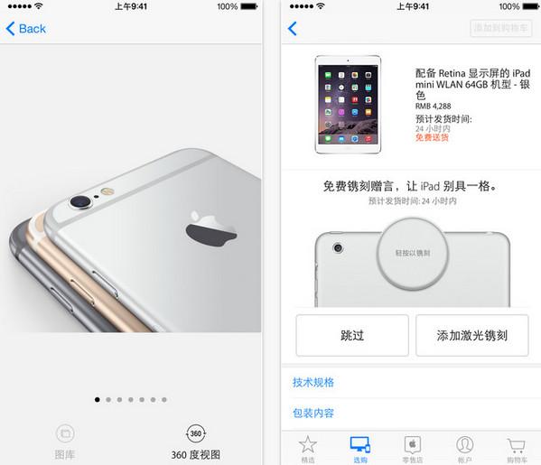 Apple Store iphone版苹果在线商店 v4.0.1 官网ios版