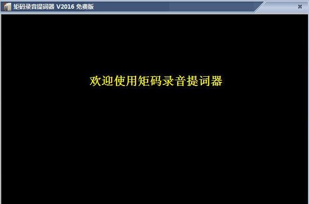 矩码录音提词器 v2016.11.20 免费版