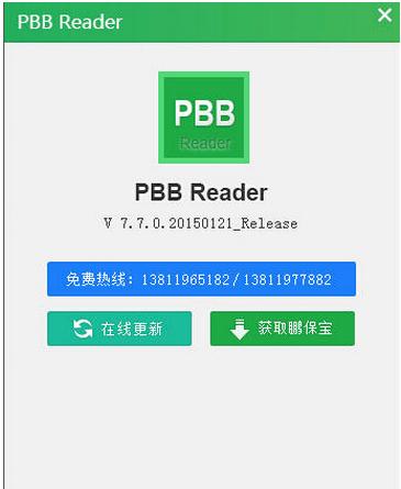 PBB Reader(PBB阅读器)v8.4.4 官方版_wishdown.com