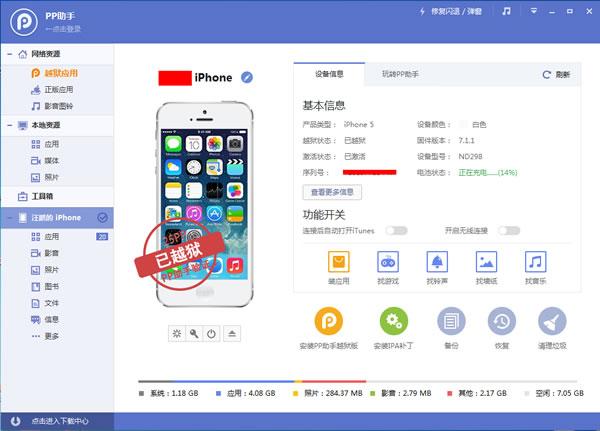 pp助手电脑版iphone版 v5.6.0.3665官网pc正版