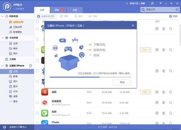 pp助手电脑版iphone版v5.6.0.3665官网pc正版_wishdown.com