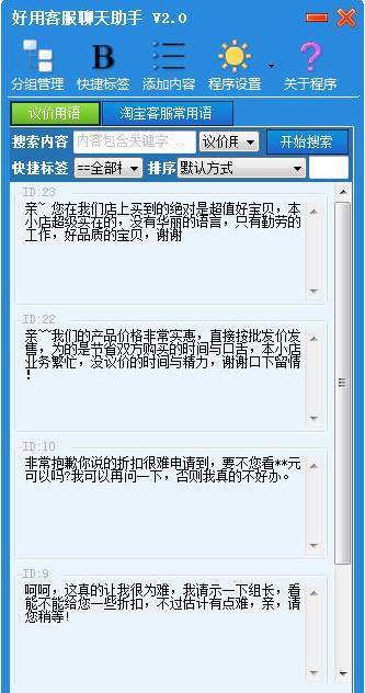 好用客服聊天助手 v4.1免费版