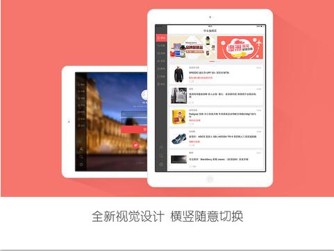 什么值得买iPad版 V2.4 官网版