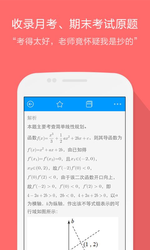 猿题库iphone版 v6.12.0 官网ios版