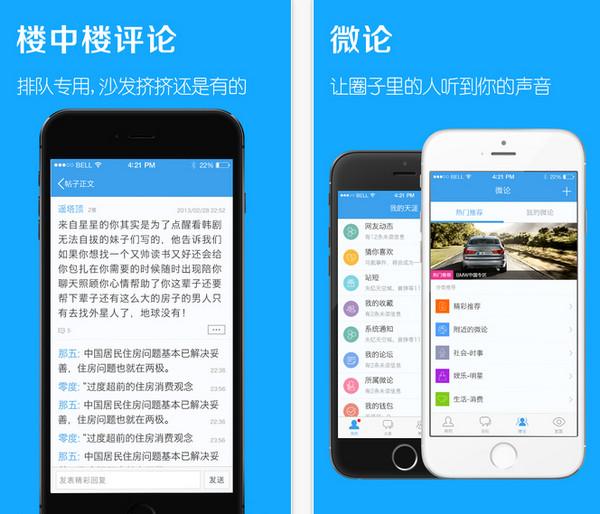 天涯社区iPhone版 V5.10.1 官网ios版