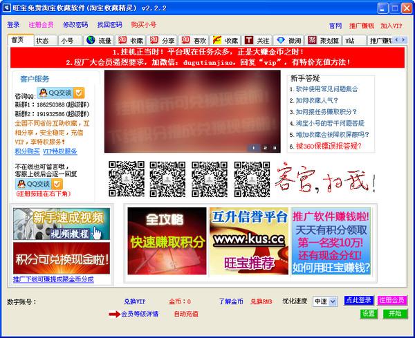 旺宝免费淘宝收藏软件 3.8.7官方免费版