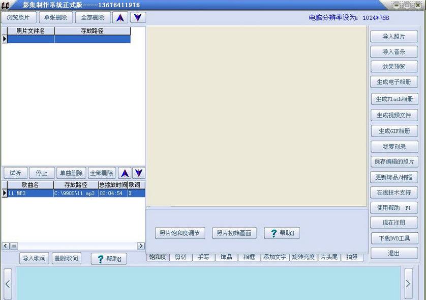 易达影集电子相册制作系统v35.0.2 官方版_wishdown.com