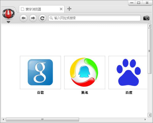 寰宇浏览器V7.0.6 官方版_wishdown.com