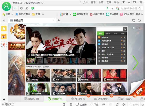 360浏览器官方下载 v9.1.0.124官方版