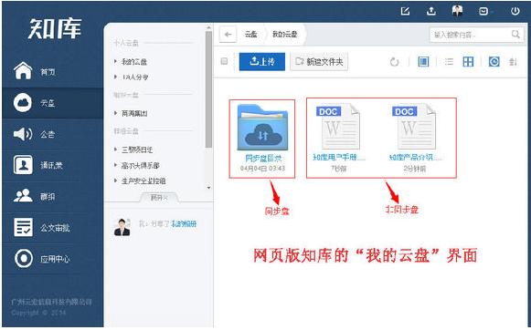 知库同步盘 v1.3.6 官方版