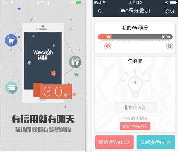 闪银iphone版 V4.5.1 官网ios版