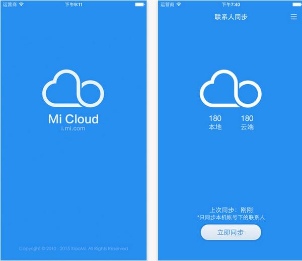 小米云同步iphone版 V2.7.9 IOS版