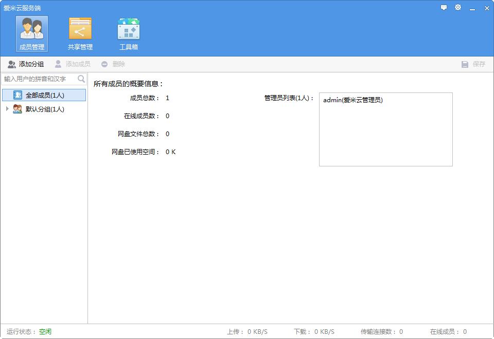 爱米云网盘服务器端 v2.2.6官方版