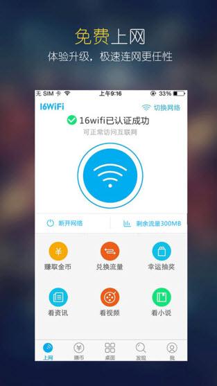 16WiFi手机版 v3.3.1 安卓版