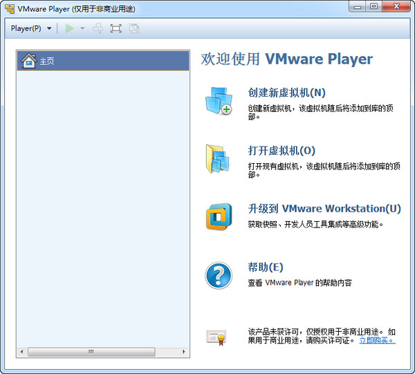 VMware Player虚拟机v14.1.3.0 中文免费版_wishdown.com