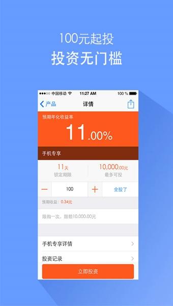 麻袋理财手机版 v1.8.0